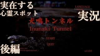 【犬鳴トンネル】実際に存在する心霊スポット(ゲーム)に行ってみた 後編【実況】