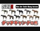 【RDR2】ダッチギャングの馬