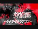 【シノビガミ】鏡の世界の英雄譚 #5『ヤクサイノウブゴエ』