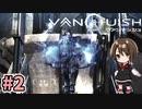 【実況】関西弁女が超爽快シューティングゲーを実況プレイ【VANQUISH】#2