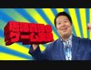 ルイージ唐澤 エロイムエッサイム 除霊開始 ルイージマンション3に挑戦【唐澤貴洋のゲーム実況】