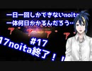 【縛りプレイ】 #17 一日一回しかできないnoitaは一体何日かかるんだろう…?【noita】