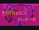 【欲音ルコ♂】ガチ百合の女王【UTAUカバー+ust配布】