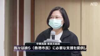 台湾の蔡英文総統、香港人への人道支援を発表
