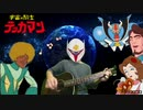テッカマンの歌をアニメと融合して歌ってみた。