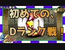 ≪モンスターファーム≫初めての、Dランク戦!Part.07