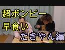 超ボンビー早食いやってみた!【いまさらトライチャンネル】 #48