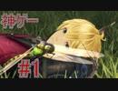 【実況】ゼノブレイドディフィニティブエディションを初見でチョコる part1 モナドぶっぱ編