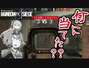 【レインボーシックスシージ】ゆかりとマキと「ひと狩り行きましょう!」.Part29【結月ゆかり実況】
