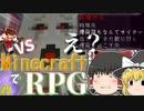 【Minecraft】え?そういう感じ?【ゆっくり実況】Treasure Craft W Part2