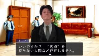 逆転淫夢裁判 第4話「真夏の夜の逆転」part16『利用』