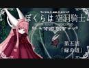 【HollowKnight】ぼくらは空洞騎士 #5【VOICEROID遊劇場】