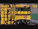 重音テトがHappy Birthday to Youの曲で東京メトロ銀座線の駅名を歌います。