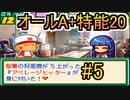 パワポケ13逆襲球児編 縛りオールA + 特殊能力20 一ノ宮桜華攻略 part5