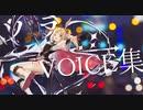 【Arknights】アークナイツ  ソラボイス集【Sora】