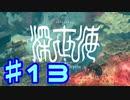 【実況】深世海に惹かれ行く ♯13