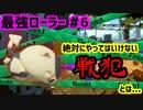 【スプラトゥーン2】【ウデマエX】真面目に最強ローラーへの道 #6【ガチホコ】【スプラローラー】