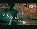 【実況】FF7リメイク!#39妬むクラウド