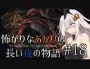 【Bloodborne】怖がりなあかりの長い夜の物語 #18【VOICEROID実況】