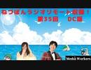 【CH会員限定】【第35回:DC版】ねづっち・長谷川玲奈の声優さん、整いました!おまけパート付き