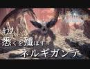 【MHWI】双剣で一狩りいこうか【実況】#22/悉くを殲ぼすネルギガンテ