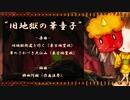【東方アレンジ】旧地獄の華童子【旧地獄街道を行く】【華のさかづき大江山】