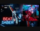 【Beat saber】脳内革命ガール