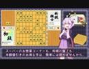 【ボイスロイド将棋実況】2.コラボ対局なゆかりさん