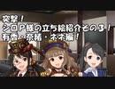 突撃!シロP様の立ち絵紹介その3!有香・奈緒・ネネ編!