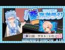【第11回】ナミダメ葵のVRラジオ【ゲスト:いたこ】