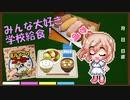 【ABCスープ】懐かしい!珍しい!学校給食!【さとうささら】