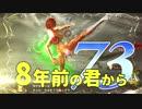 【実況】8年前の君から 第七十三陣【進撃の巨人2 FB】