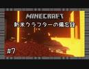 【Minecraft】#7 新米クラフターの備忘録