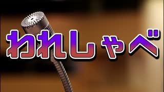 【録画放送】われしゃべ!2020年5月30日