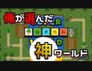 【実況】マリオ初心者がみんなのワールドを遊んでみる ~ねぎちん編~【マリオメーカー2】