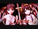 【MMD艦これ】金剛さんと比叡さんで「GLIDE」