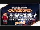 【毎日投稿】MINECRAFT DUNGEONS まったりプレイ ◆Part4◆