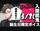 【ヒプマイARB】入間銃兎の誕生日限定ボイス【プレイ動画】