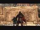 【ゆっくり実況】ダークソウル2 好きな防具で攻略 王城ドラングレイグ 前編