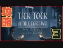 #3【TICK TOCK】お前ら苦戦しすぎだよ【【まいと&わのや】協力/謎解き】