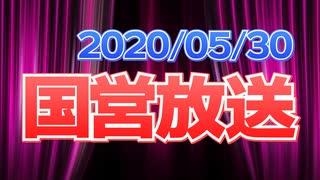 【録画放送】国営放送 2020年5月30日