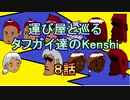 運び屋と巡るタフガイ達のKenshi  8話