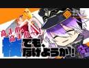 【刀剣乱舞】天保江戸組のがんばる#コンパス 2【偽実況】