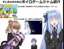 ずん造&ゆか松のボイロゲーム紹介#39『(略)京町セイカさんが飲み比べ(略)カードゲーム』『私、お姉ちゃんを産みます』