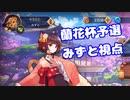 【VOICEROID実況】「蘭花杯」予選【雀魂】(みずと)