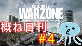 【CoD:WARZONE】概ね日刊CoD:WZ#4【BR SOLOS】