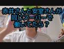 【コナントーク】もし赤井さんと安室さんが同じスーパーで働いてたら面白そうじゃない?