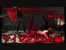 【DBDβ版】きりたんのデット・バイ・デイライトβ版紹介(サイレントヒル編)