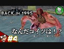 【BACK IN 1995】Came back in 1995 #4 【ゆっくり実況】