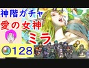 【FEH_639】「 愛の女神 ミラ 」ガチャ引いてく!  神階英雄ミラ 神階英雄召喚 ミラ 【 ファイアーエムブレムヒーローズ 】 【 Fire Emblem Heroes 】